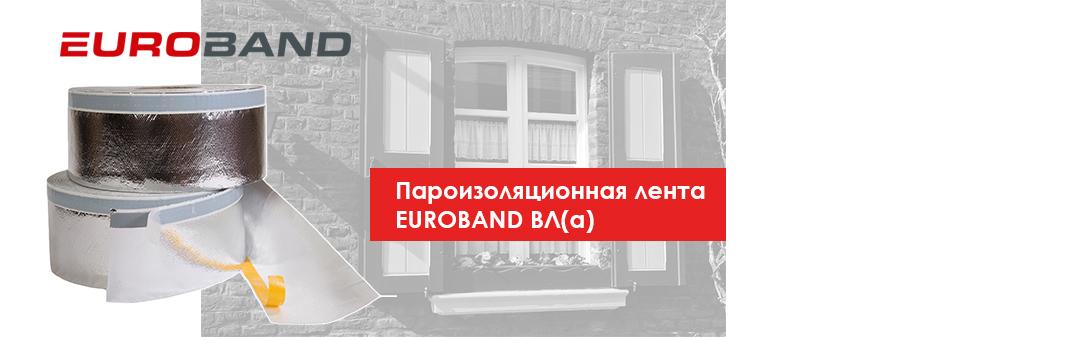paroizoljacionnaja_lenta_dlja_montazha_okon