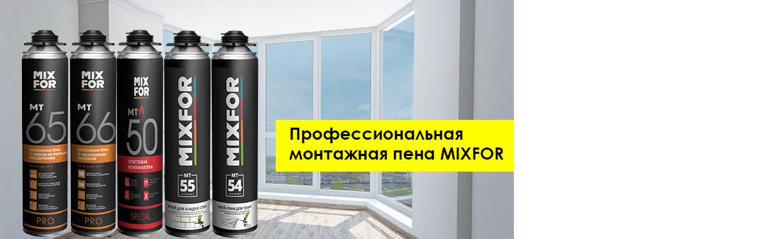 professional'naja_montazhnaja_pena_mihfor